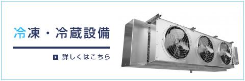 冷凍・冷蔵設備